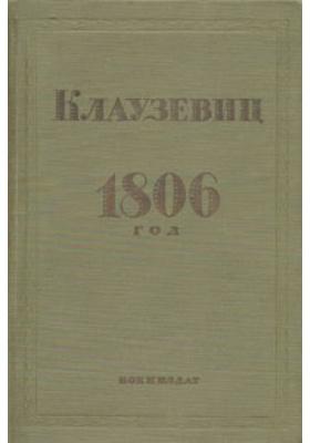 1806 год : Государственное военное издательство Наркомата Обороны Союза ССР. - М, 1937 г