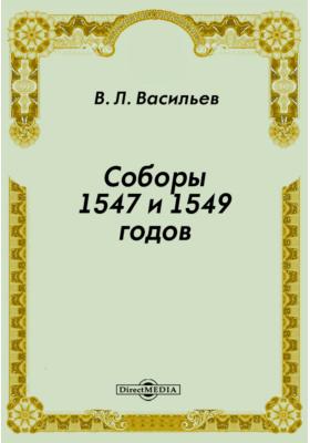 Соборы 1547 и 1549 годов