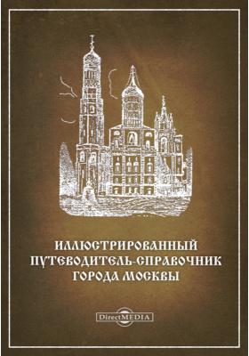 Иллюстрированныйпутеводитель-справочникгорода Москвы