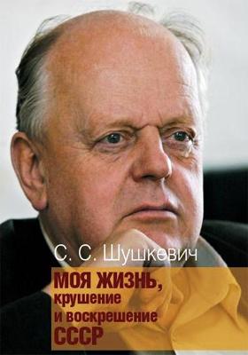 Моя жизнь, крушение и воскрешение СССР