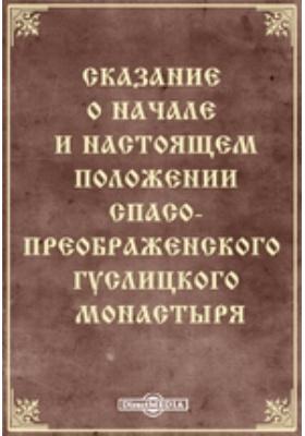 Сказание о начале и настоящем положении Спасо-Преображенского Гуслицкого монастыря