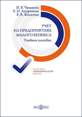 Учет на предприятиях малого бизнеса: учебное пособие
