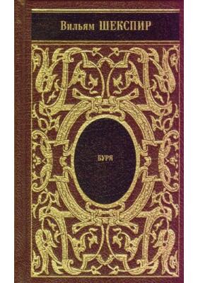Собрание сочинений. Том 12 : Цимбелин. Буря. Генрих VIII. Поэзия