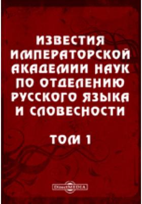 Известия Императорской академии наук по Отделению русского языка и словесности. Т. 1