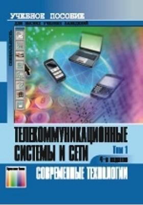Телекоммуникационные системы и сети: учебное пособие. В 3 т. Т. 1. Современные технологии