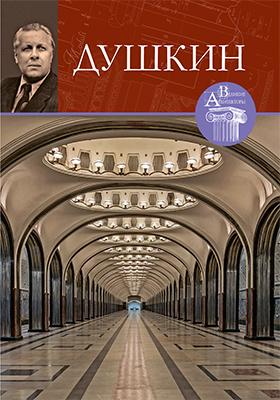 Т. 63. Алексей Николаевич Душкин