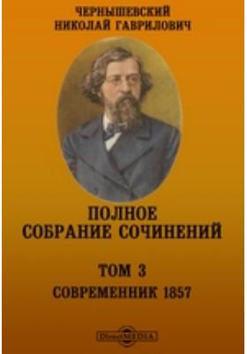 Полное собрание сочинений c 4 портретами. В 10 т. Т. 3. Современник 1857