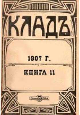 Клад. 1907. Книга 11
