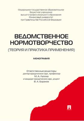 Ведомственное нормотворчество : теория и практика применения: монография