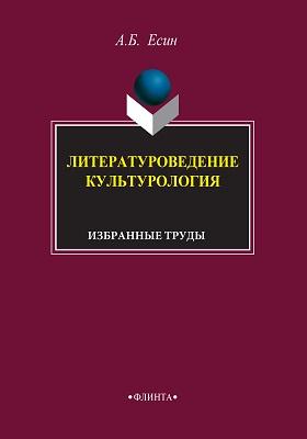 Литературоведение. Культурология : избранные труды: учебное пособие