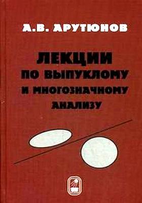 Лекции по выпуклому и многозначному анализу: учебное пособие