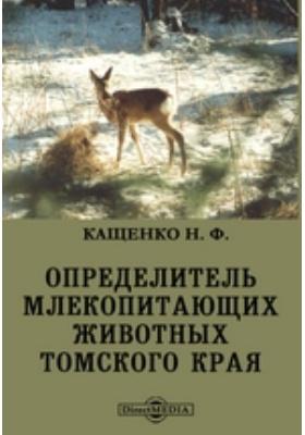 Определитель млекопитающих животных Томского края, с приложением краткого описания способов их первоначальной обработки