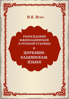 Исследования по русскому языку: духовно-просветительское издание. Т. I