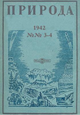 Природа. № 3-4. 1942 г