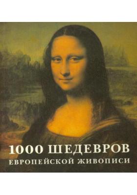 1000 шедевров европейской живописи = Meisterwerke der europaischen Malerei