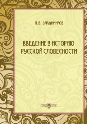 Введение в историю русской словесности. Из лекций и исследований