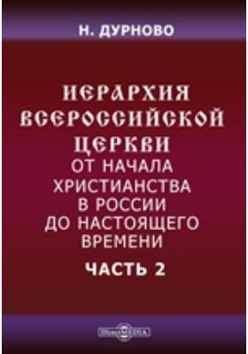 Иерархия всероссийской церкви от начала христианства в России до настоящего времени, Ч. 2