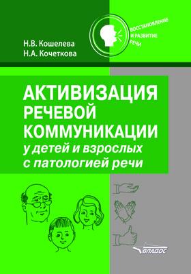 Активация речевой коммуникации у детей и взрослых с патологией речи: методическое пособие