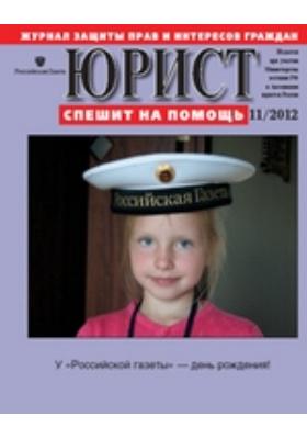 Юрист спешит на помощь: журнал. 2012. № 11