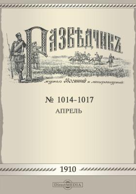 Разведчик: журнал. 1910. №№ 1014-1017, Апрель