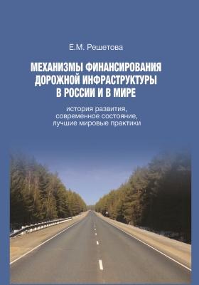 Механизмы финансирования дорожной инфраструктуры в России и в мире: ис...