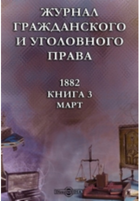 Журнал гражданского и уголовного права: журнал. 1882. Книга 3, Март