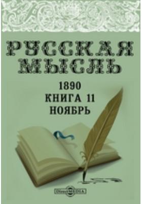 Русская мысль: журнал. 1890. Книга 11, Ноябрь