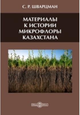 Материалы к истории микрофлоры Казахстана