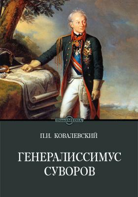 Генералиcсимус Суворов