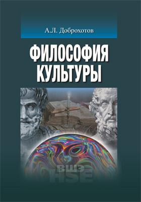 Философия культуры : учебник для вузов