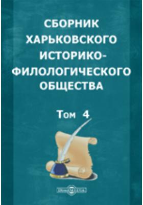 Сборник Харьковского историко-филологического общества. Т. 4