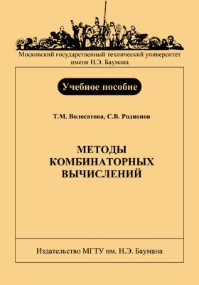 Методы комбинаторных вычислений: учебное пособие