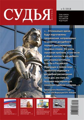 Судья: журнал. 2018. № 5(89)
