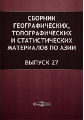 Сборник географических, топографических и статистических материалов по Азии. 1887. Вып. 27
