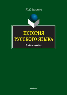 История русского языка : учебное пособие для практических занятий
