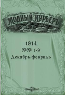 Модный курьер: журнал. 1914. №№ 1-9, Декабрь-февраль