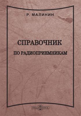 Справочник по радиоприемникам