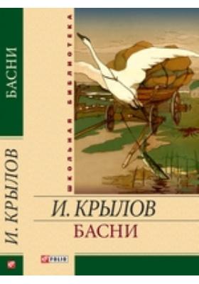 Басни: художественная литература
