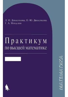 Практикум по высшей математике: учебное пособие : в 2 частях, Ч. 1, 2