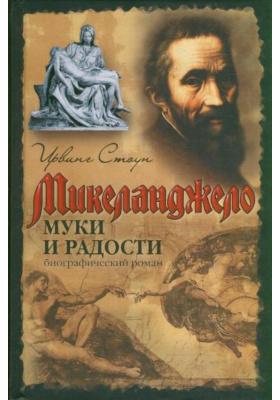 Муки и радости = The Agony and the Ecstasy. A Biographical Novel of Michelangelo : Биографический роман о Микеланджело