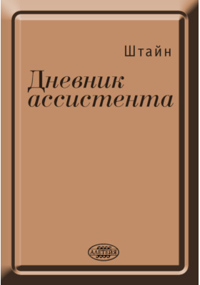 Дневник ассистента: художественная литература
