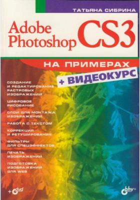 Adobe Photoshop CS3 на примерах (+ видеокурс на DVD)