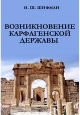 Возникновение Карфагенской державы