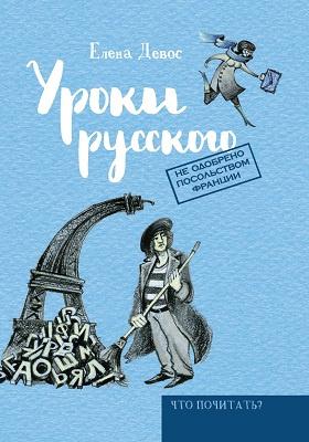 Уроки русского: художественная литература