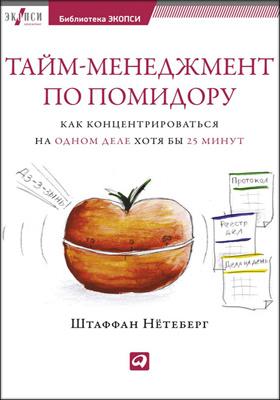 Тайм-менеджмент по помидору : Как концентрироваться на одном деле хотя бы 25 минут