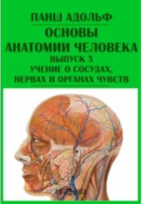 Основы анатомии человека. Выпуск 3. Учение о сосудах, нервах и органах чувств