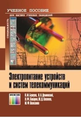 Электропитание устройств и систем телекоммуникаций: учебное пособие для вузов