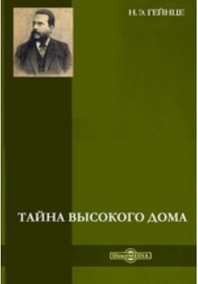 Тайна высокого дома: художественная литература