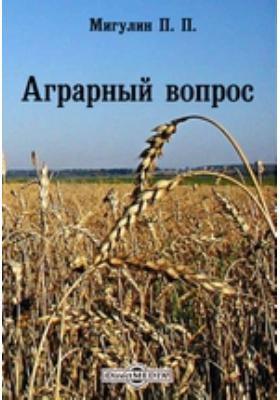 Аграрный вопрос