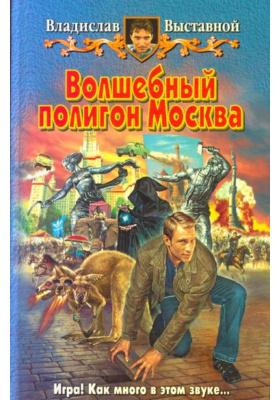Волшебный полигон Москва : Фантастический роман